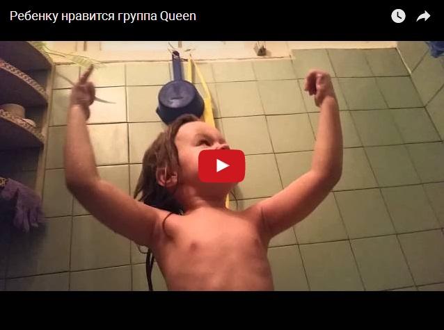 Ребенку нравится группа Queen - прикольное видео
