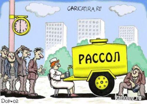 Свежая подборка прикольных карикатур на злобу дня