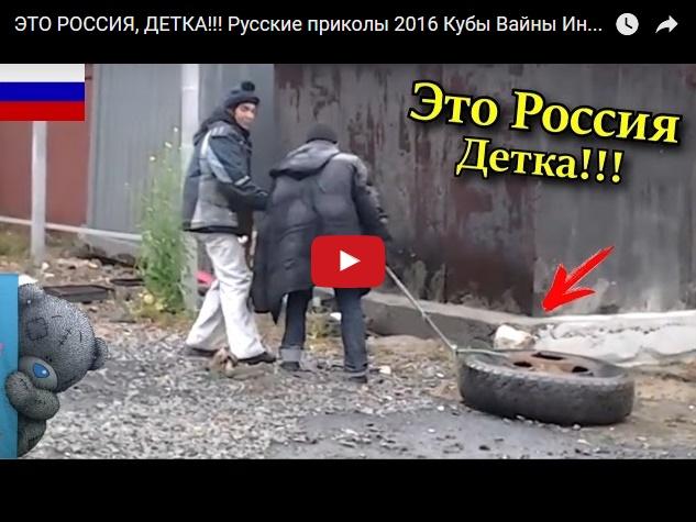 Это Россия - лучшие приколы и просто смешное видео