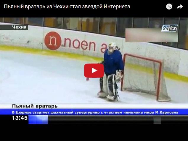 Пьяный вратарь из Чехии на хоккейном матче стал звездой соцсетей