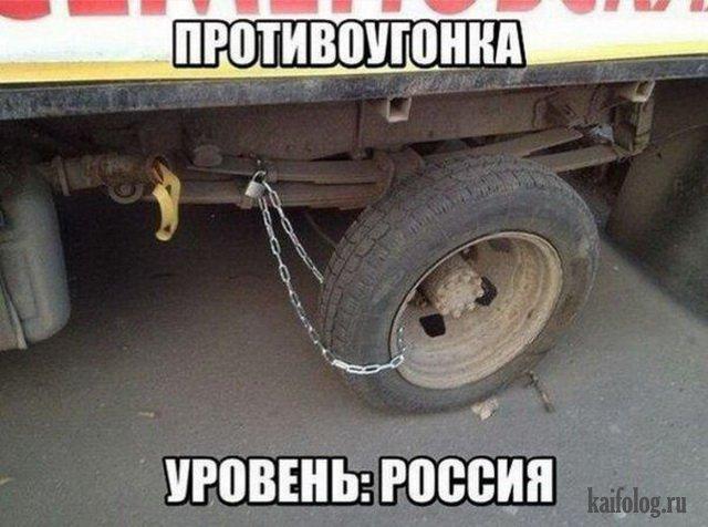 Зато не украдут - подборка народного креатива в части безопасности