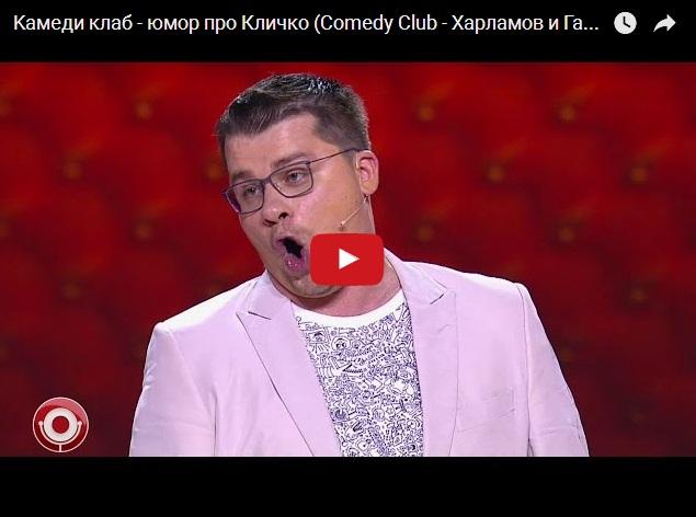 Приколы про Кличко из Камеди - Харламов и Галыгин
