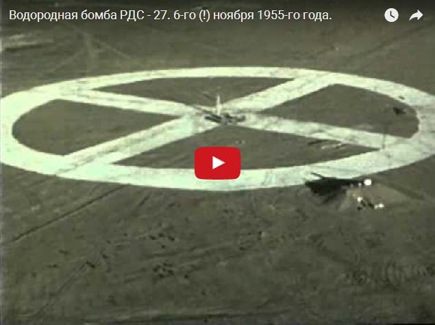 Взрыв водородной бомбы РДС-27 6 ноября 1955 года