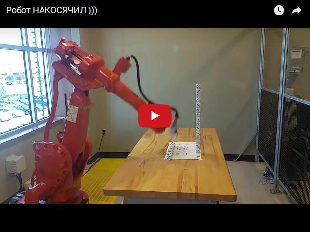 Роботы тоже иногда косячат