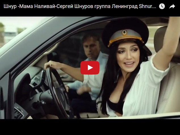 Сергей Шнуров и Ленинград - Мама наливай