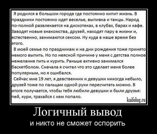 Про деградацию, отечественное ЖКХ и мечты россиян - свежие русские демотиваторы