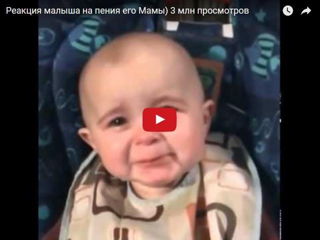 Удивительная реакция малыша на мамино пение