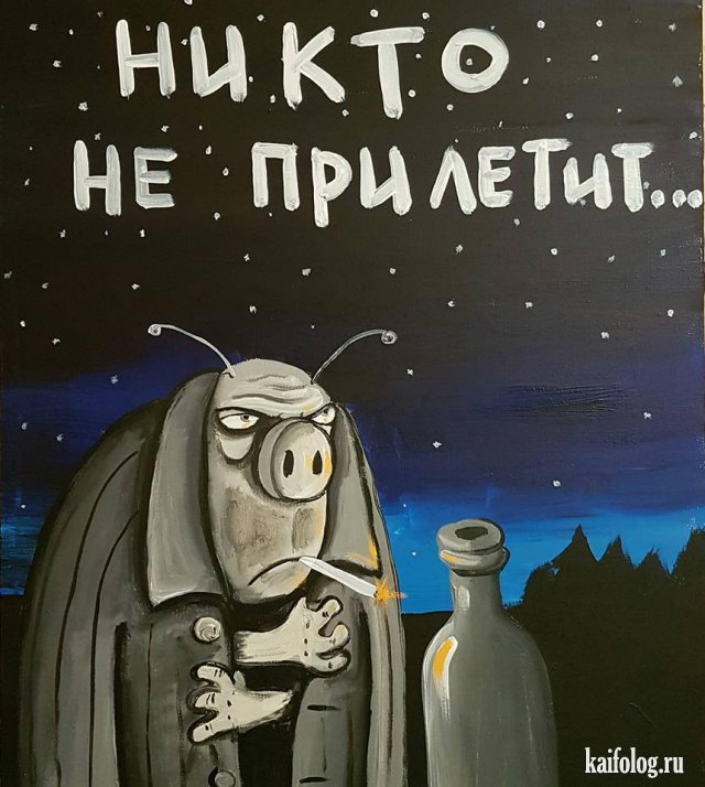 Ироничные картины Васи Ложкина