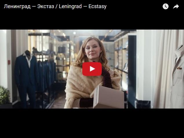 Экстаз - новый хит Ленинграда