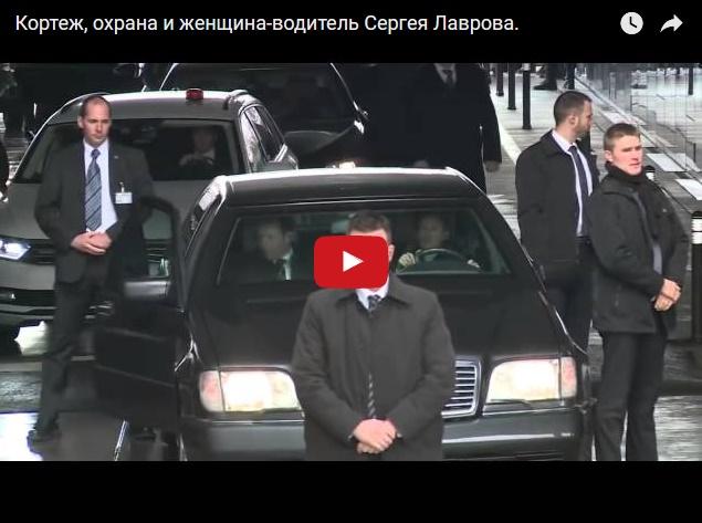 Женщина-водитель и охрана Сергея Лаврова