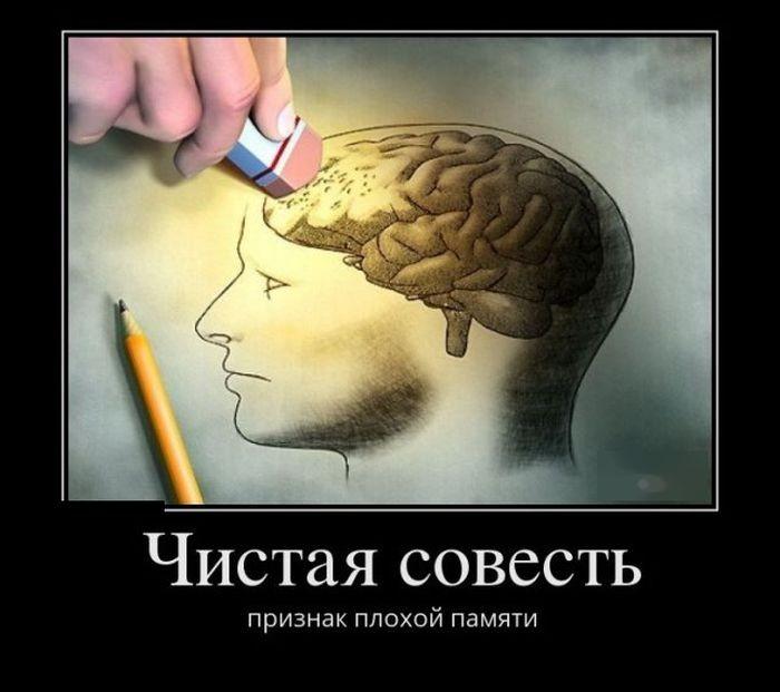 Про мозг, женщин и единственного кого ты заводишь -демотиваторы про жизнь