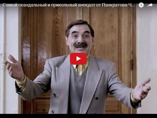 Самый скандальный и прикольный анекдот от Панкратова-Черного