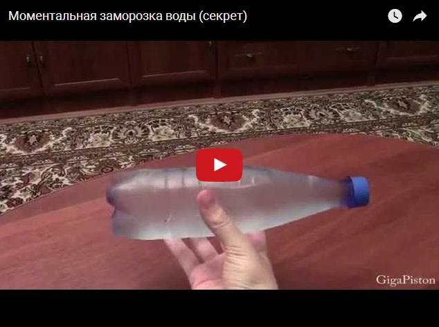 Как моментально заморозить воду в домашних условиях