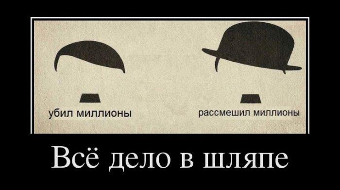 Про здоровье, шляпу и суть барана - демотиваторы про жизнь