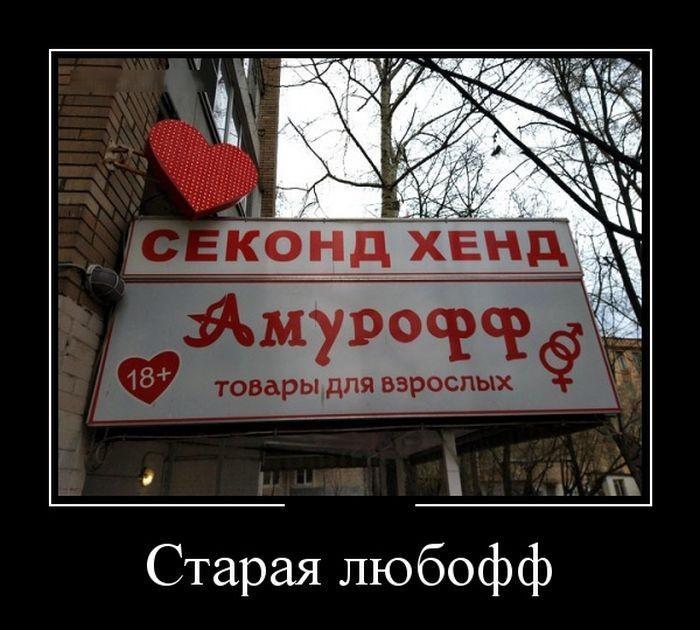 Про старую любовь, уют и карьеру - смешные демотиваторы