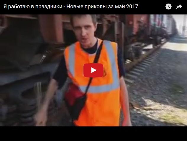 Новые видео приколы за май 2017 - улетные моменты