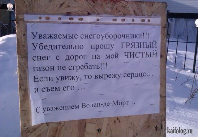 Свежий сборник фотоприколов из России - такое бывает только у нас