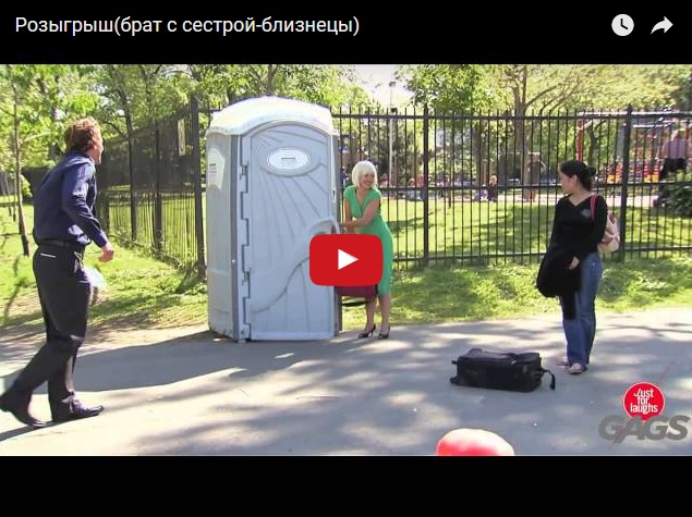 Веселый розыгрыш в общественном туалете