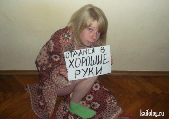 Пьяные приколы из России - веселые фотографии