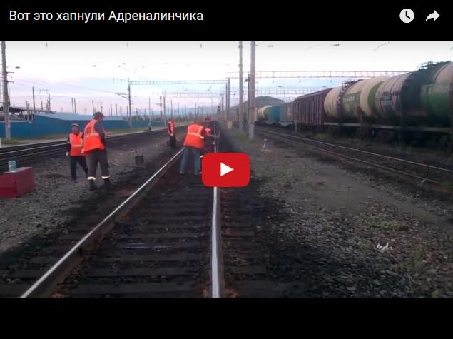 Хапнули адреналина - случай на железной дороге