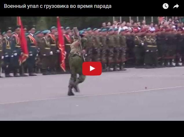 Смешной случай на параде - военный выпал из грузовика