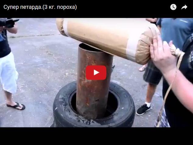Как взрывается супер-петарда весом в 3 килограмма