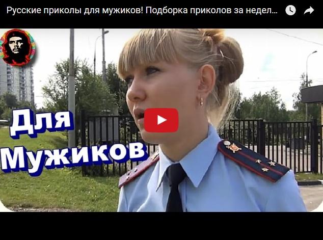 Подборка лучших русских видео приколов для мужиков