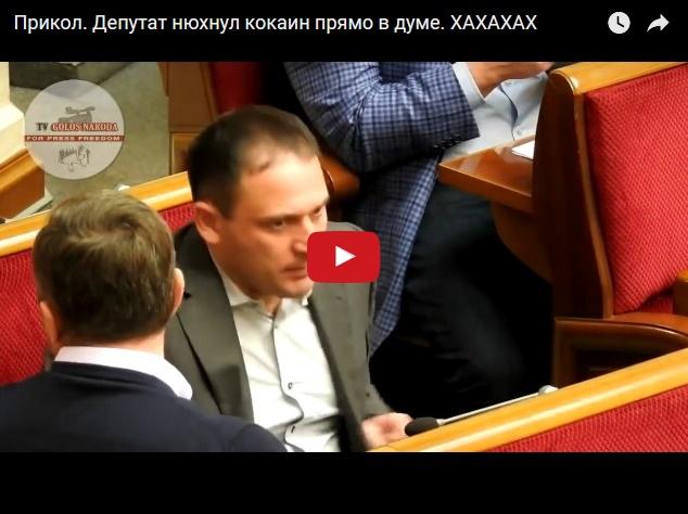 Депутат украинской Рады нюхнул кокаин прямо во время заседания