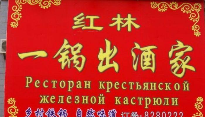 Ржачные китайские вывески на русском языке