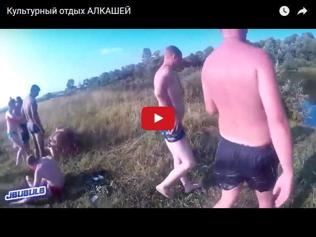 Типичный культурный отдых пьяных русских людей