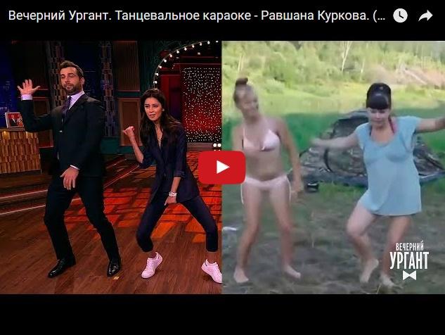 Иван Ургант и Равшана Куркова - танцевальное караоке