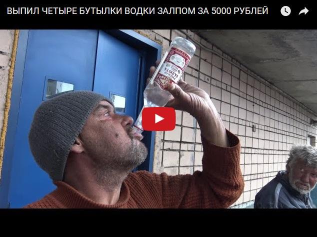 Алкаш выпил 2 литра водки залпом за 5000 рублей