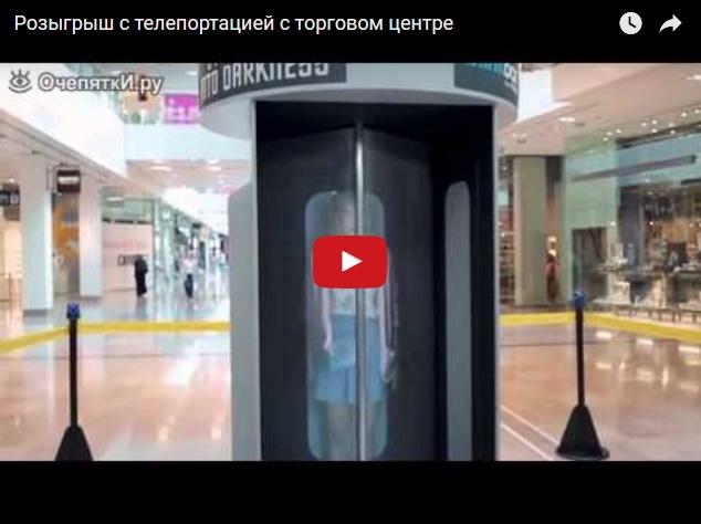 Телепортация возможна - прикольный розыгрыш в торговом центре