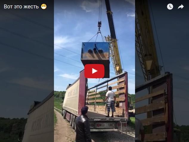 Жесть - погрузка контейнера закончилась трагедией