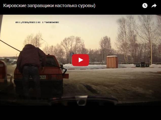 Видео про сурового кировского водителя на заправке