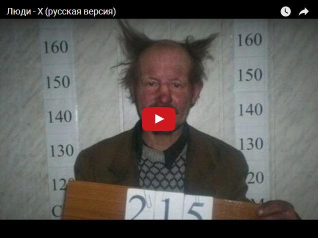 Люди Х - русская версия
