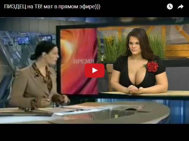 Подборка мата в прямом эфире на ТВ