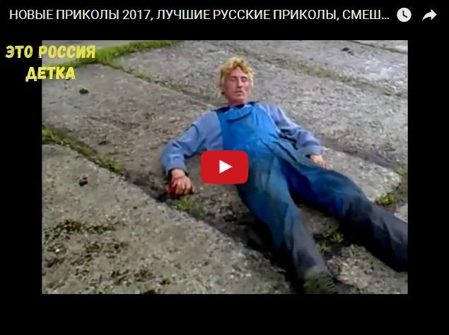 Это Россия детка! Лучшие русские видео приколы уходящего месяца