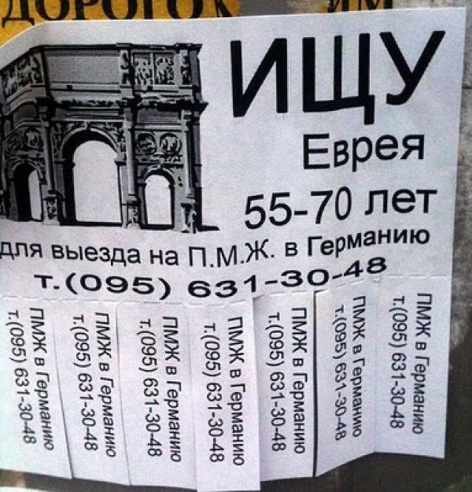 Народный креатив в рекламе и объявлениях