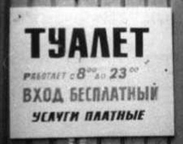 Приколы из русских туалетов