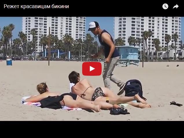 Разрезать бикини - пляжный пранк