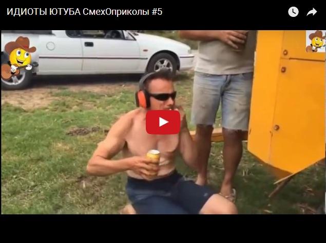 Очередная подборка смешного видео про идиотов
