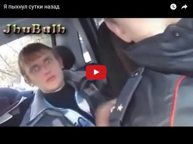 Полная ржака - наркоман в машине ДПС