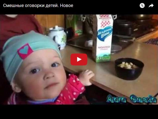 Дети говорят - подборка смешного видео
