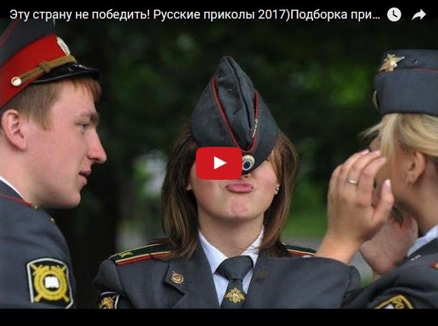 Приколы нашего двора - подборка ржачного русского видео