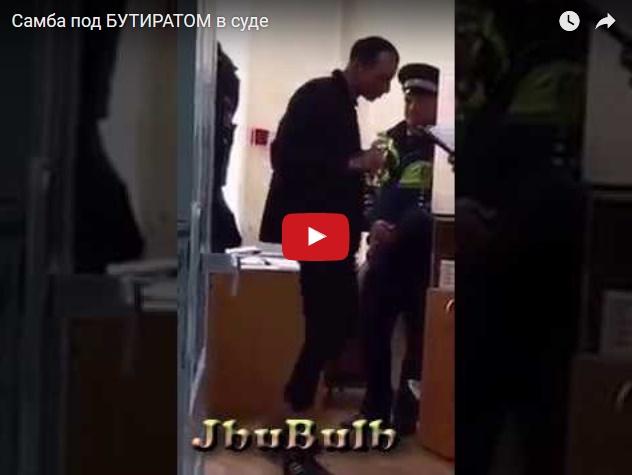 Полная ржака - наркоман под бутиратом танцует самбу в суде