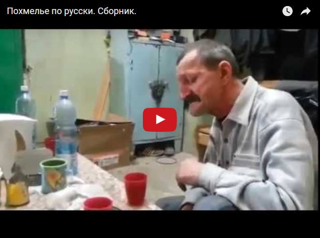 Русское похмелье, бессмысленное и беспощадное