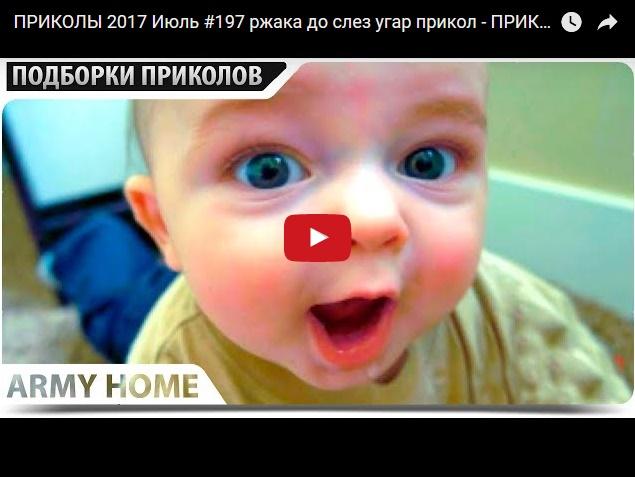Ржака до слез - сборник смешного видео