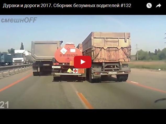 Дураки и дороги - безумные водители отжигают