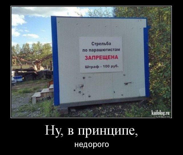 Про Гагарина, лучшую рекламу и сектор приз на барабане - русские демотиваторы